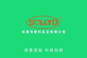 东莞市锐科实业有限公司企业宣传片