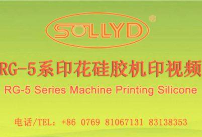 锐科RG5系机印硅胶发展历史