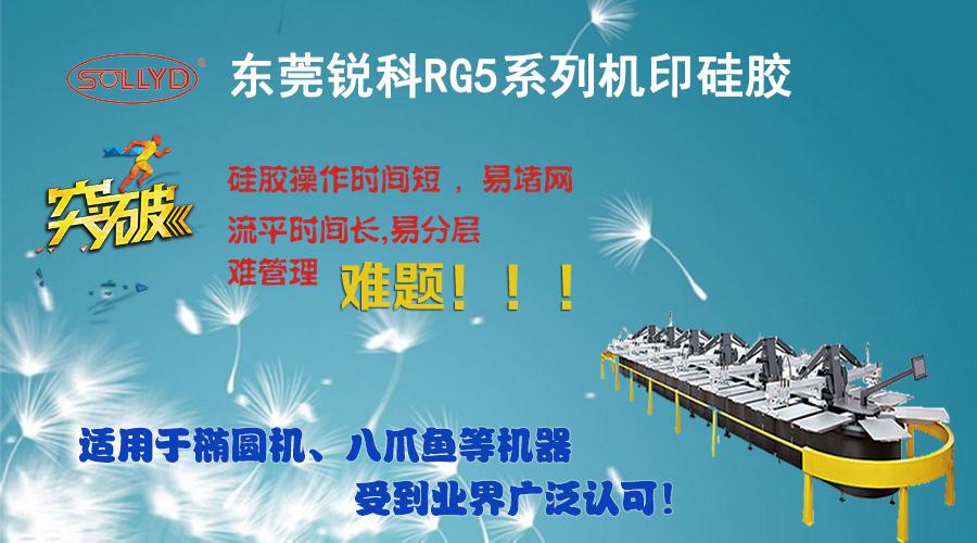 【横空出世】锐科RG5系列机械印花硅胶