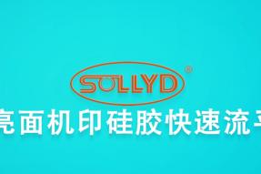 SOLLYD亮面机印硅胶快速流平消泡