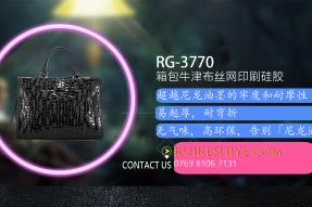 锐科公司适用于牛津箱包布的环保丝印硅胶RG-3770