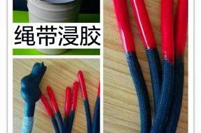RG-3773-248-15S浸绳头硅胶
